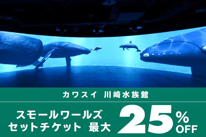 【割引チケット・夏休み特集】川崎水族館