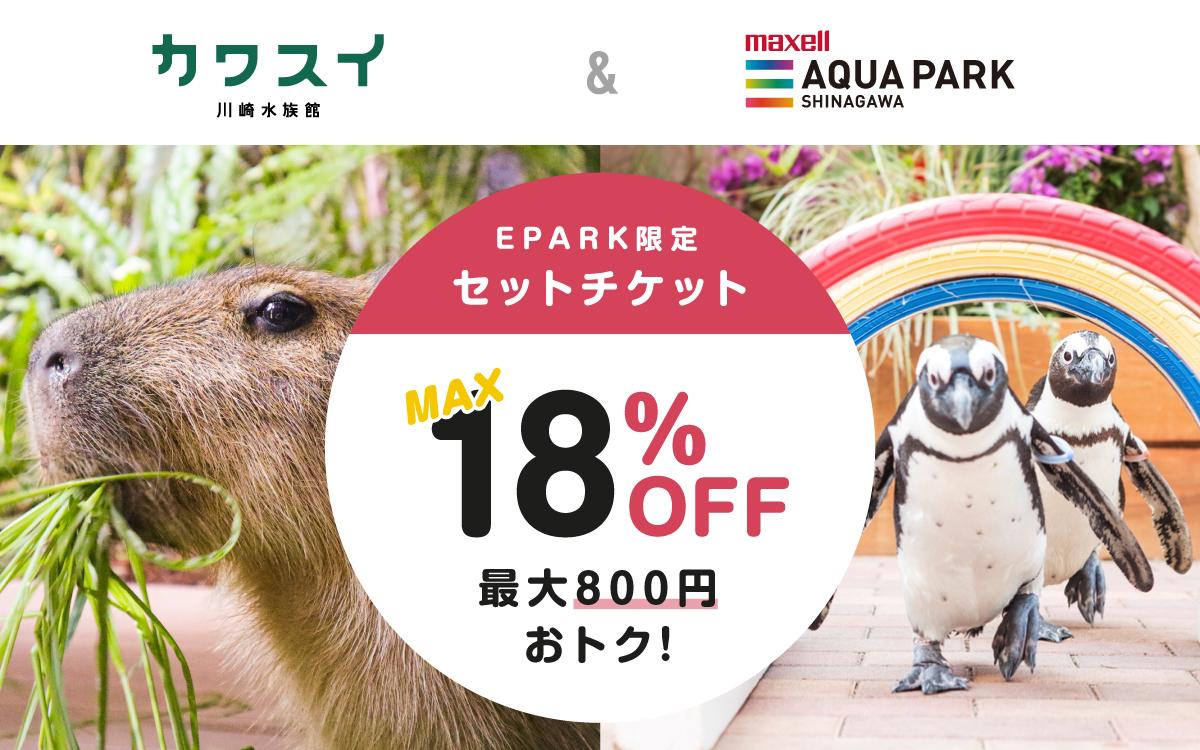 マクセルアクアパーク品川/カワスイ 川崎水族館 EPARK限定セット割引券