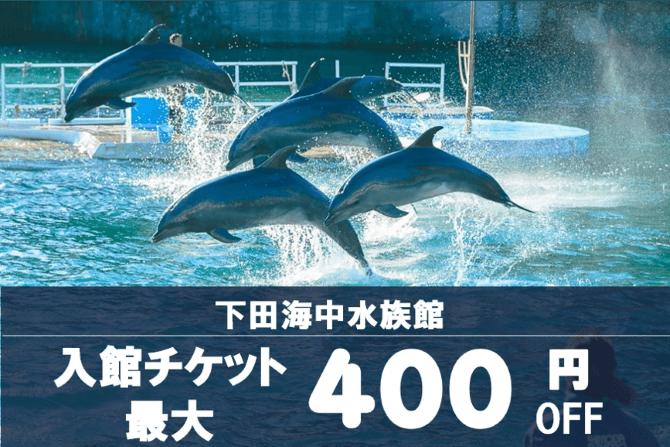 下田海中水族館 最大400円OFF