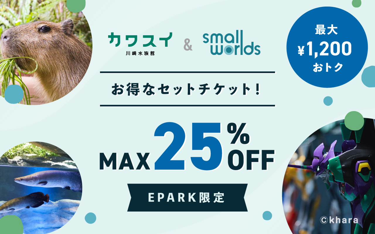 川崎水族館&スモールワールズTOKYO EPARK限定セット割引券