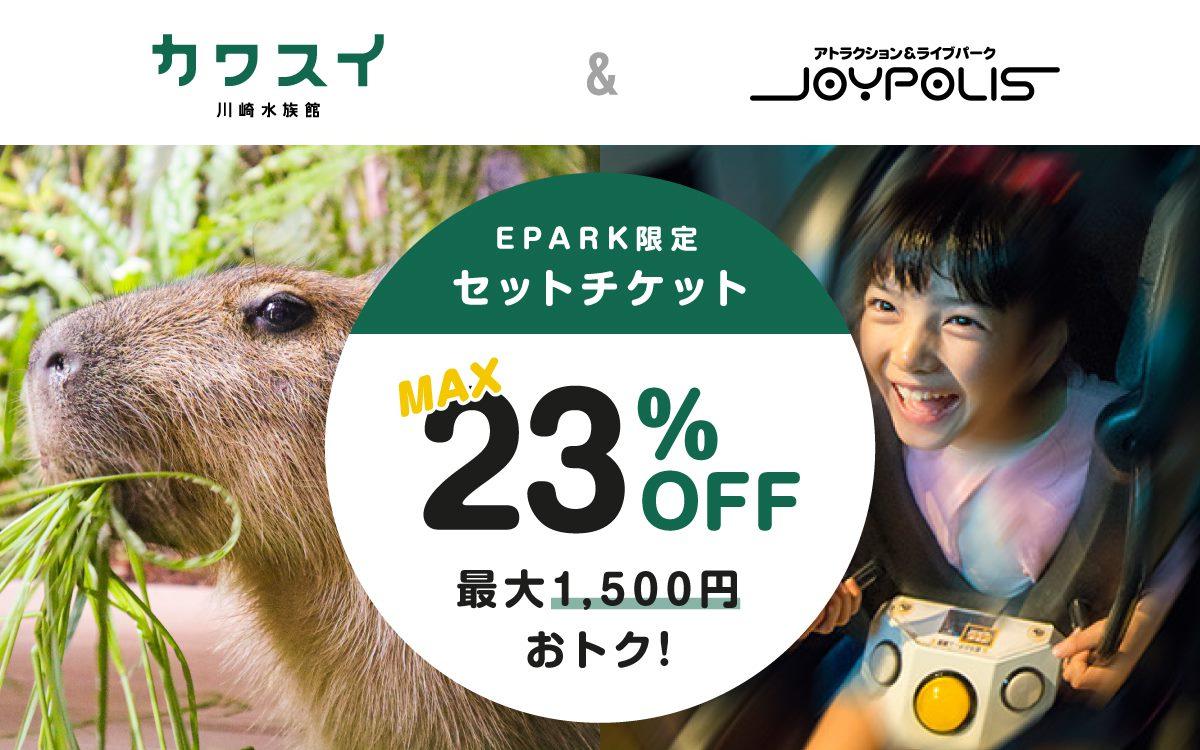 川崎水族館&東京ジョイポリス EPARK限定セット割引券